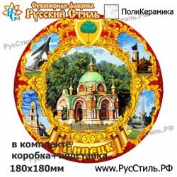 """Магнит """"Альметьевск Тарелка керамика 75_01"""""""