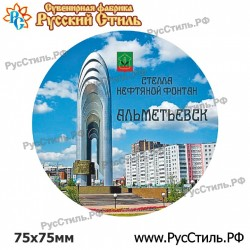 """Магнит """"Альметьевск Тарелка керамика 75_03"""""""