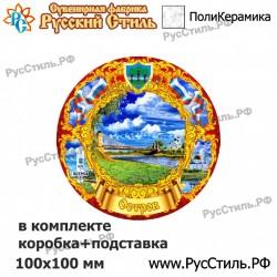 """Тарелка 100 """"Альметьевск_04"""""""