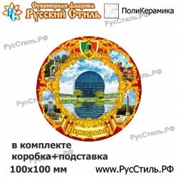 """Тарелка 100 """"Альметьевск_05"""""""