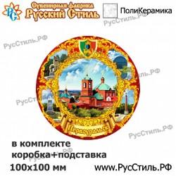 """Тарелка 100 """"Альметьевск_06"""""""