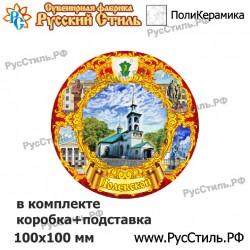 """Тарелка 100 """"Альметьевск_07"""""""