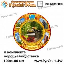 "Тарелка 100 ""Набережные Челны_01"""