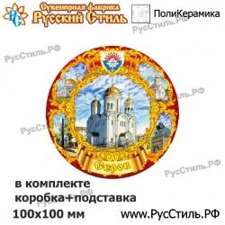 "Тарелка 100 ""Набережные Челны_04"""