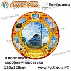 "Тарелка 100 ""Набережные Челны_09"""