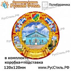"Тарелка 100 ""Набережные Челны_11"""