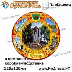 """Тарелка 100 """"Нижнекамск_01"""""""