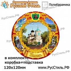 """Тарелка 100 """"Нижнекамск_02"""""""