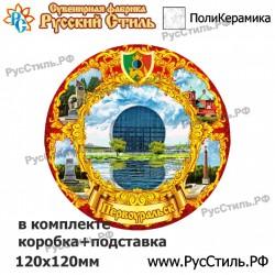 """Тарелка 100 """"Нижнекамск_04"""""""