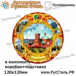 """Тарелка 100 """"Нижнекамск_05"""""""