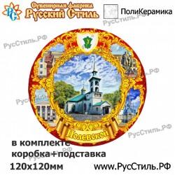 """Тарелка 100 """"Нижнекамск_06"""""""