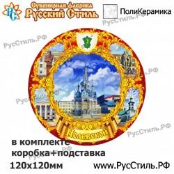"""Тарелка 100 """"Нижнекамск_07"""""""