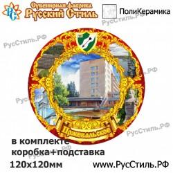 """Тарелка 125 """"Альметьевск_01"""""""
