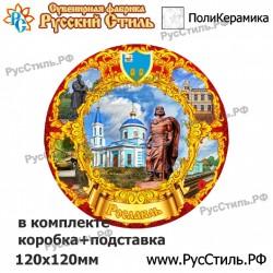 """Тарелка 125 """"Альметьевск_02"""""""