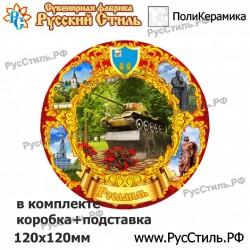 """Тарелка 125 """"Альметьевск_04"""""""