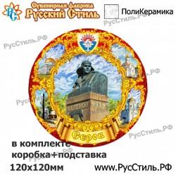 """Тарелка 125 """"Альметьевск_06"""""""