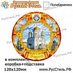 """Тарелка 125 """"Альметьевск_07"""""""