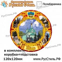 """Тарелка 125 """"Альметьевск_08"""""""