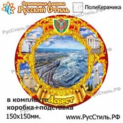 """Тарелка 125 """"Елабуга_02"""""""