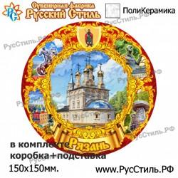 "Тарелка 125 ""Набережные Челны_04"""