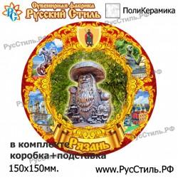 "Тарелка 125 ""Набережные Челны_05"""