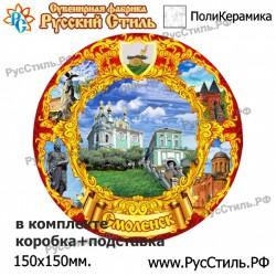 "Тарелка 125 ""Набережные Челны_07"""