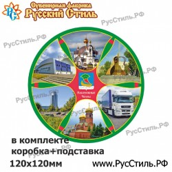"Тарелка 125 ""Набережные Челны_08"""