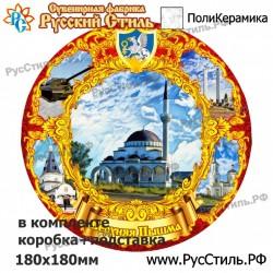 """Тарелка 125 """"Нижнекамск_04"""""""