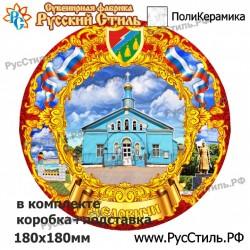 """Тарелка 125 """"Нижнекамск_06"""""""
