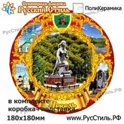 """Тарелка 125 """"Нижнекамск_07"""""""