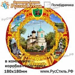 """Тарелка 150 """"Альметьевск_01"""""""