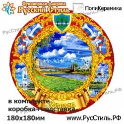 """Тарелка 150 """"Альметьевск_02"""""""
