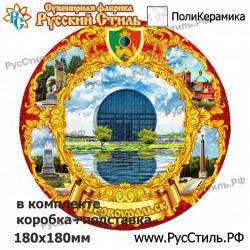 """Тарелка 150 """"Альметьевск_03"""""""