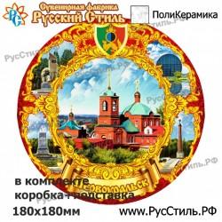 """Тарелка 150 """"Альметьевск_04"""""""