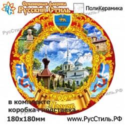 """Тарелка 150 """"Альметьевск_07"""""""