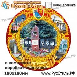 """Тарелка 150 """"Елабуга_03"""""""