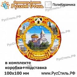 """Тарелка 150 """"Нижнекамск_01"""""""