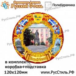 """Тарелка 150 """"Нижнекамск_04"""""""