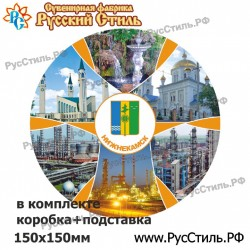 """Тарелка 150 """"Нижнекамск_07"""""""