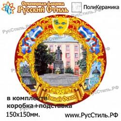"""Тарелка 180 """"Альметьевск_01"""""""