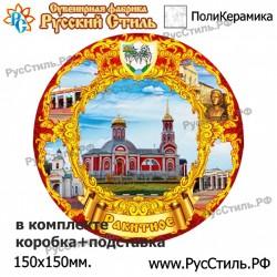 """Тарелка 180 """"Альметьевск_02"""""""