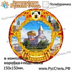 """Тарелка 180 """"Альметьевск_03"""""""