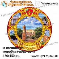 """Тарелка 180 """"Альметьевск_04"""""""