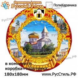 """Тарелка 180 """"Альметьевск_08"""""""