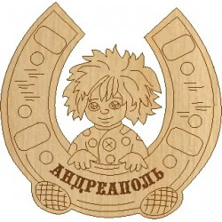 """Магнит """"Андреаполь Кузя_01"""""""