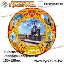 "Тарелка 100 ""Андреаполь_01"""