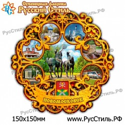 "Магнит ""Белый Автономер_01"""