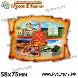 """Магнит """"Кашин Полистоун Картина_01"""""""
