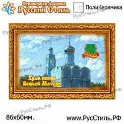 """Магнит """"Ржев Акрил_03"""""""