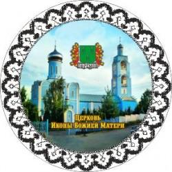 """Магнит """"Ржев Винил_02"""""""